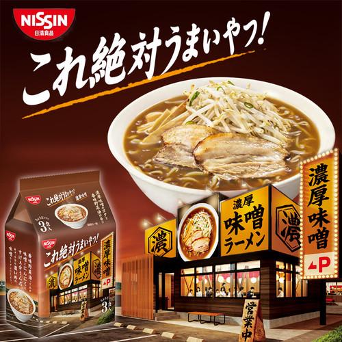 Nissin Noodles (JP Edition) Miso Soup Flavor | 日清 絕對美味 濃厚味噌湯麵【1包/3包】