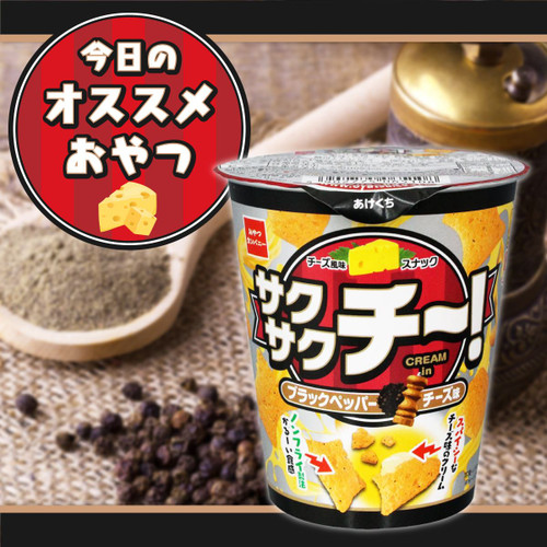OYATSU Cheese Crisp Black Pepper Flavor | 明星麵 童星 芝心脆 黑胡椒味(杯裝) 59g