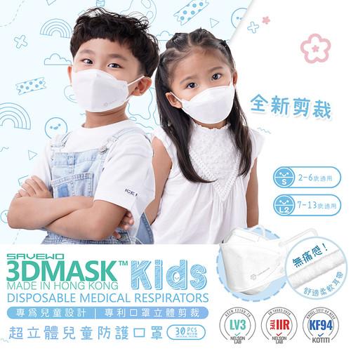 SAVEWO 3D MASKS Kids 30Pcs (L2)   救世 兒童 3D超立體口罩 ASTM Level 3 - 舒適軟毛耳帶 (30片獨立包裝/盒) Made in HK
