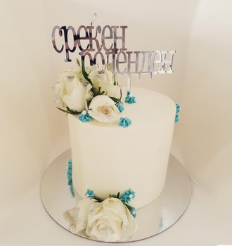 White Chocolate Floral Cake