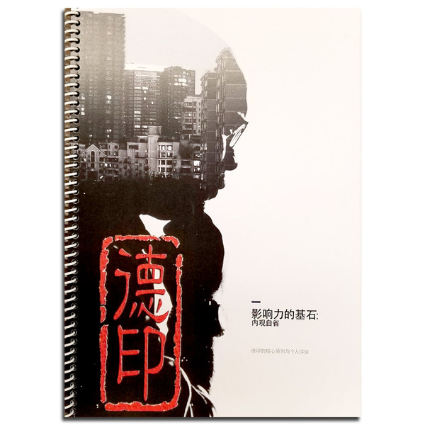 Foundations: A Look Within (Chinese, Simplified). Front cover