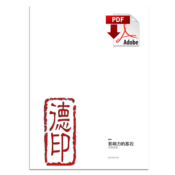 Foundations (Chinese Simplified) PDF Download