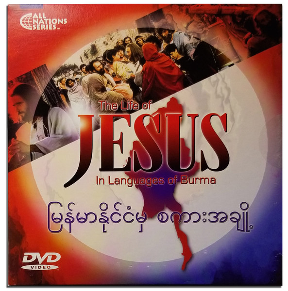 AN: BL, All Nations Series, Jesus Film, BL, NTSC, front cover
