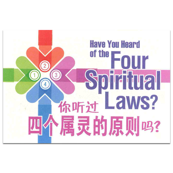 Have You Heard of the Four Spiritual Laws? - Chinese (Simplified)/English. Front cover