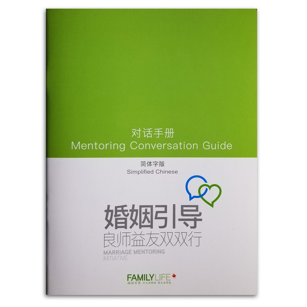 Mentoring Conversation Guide - Simplified Chinese. Front cover