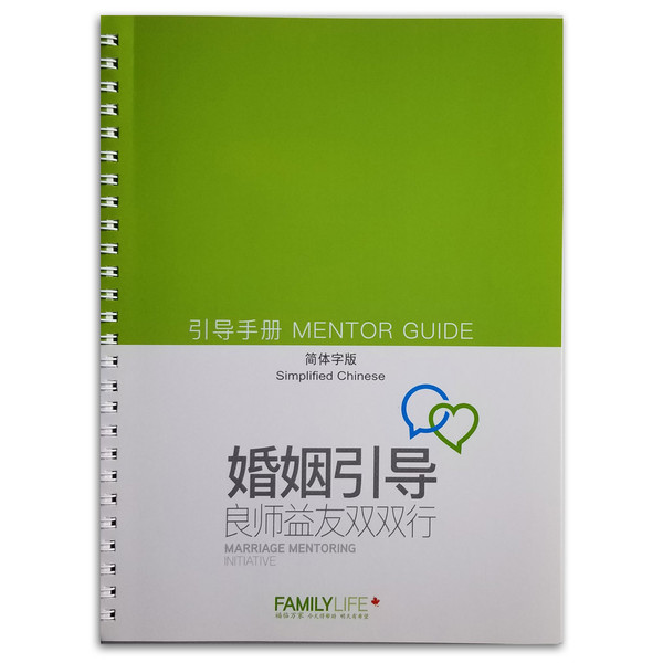 Mentor Guide - Simplified Chinese. Front cover