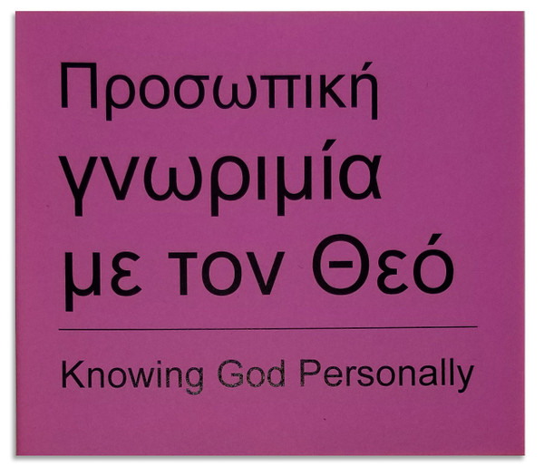 Knowing God Personally - English/Greek. Front cover