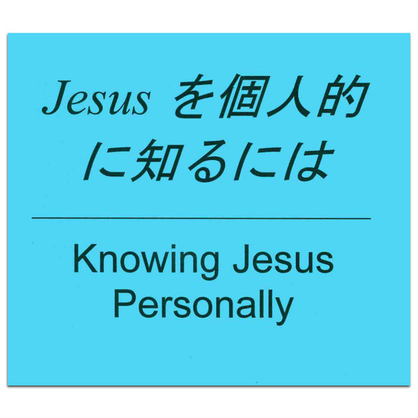 Knowing Jesus Personally (Japanese/English). Front cover