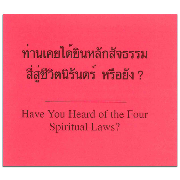 Have You Heard of the Four Spiritual Laws? - Thai/English. Front cover