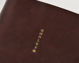 Hobonichi 5 Year Techo Planner ONLY - A6 - Cover Close Up