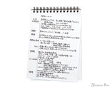 Maruman Mnemosyne N196A Notebook - B6, Lined - Open Writing