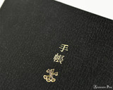 Hobonichi 2021 Techo Planner ONLY - A6 - Cover Close Up