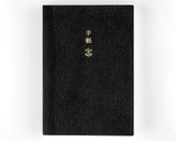 Hobonichi 2022 Techo Planner ONLY - A6
