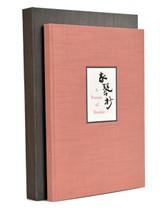 A Portrait of Shunkin by Junichiro Tanizaki, Photos by Eikoh Hosoe, Signed LE
