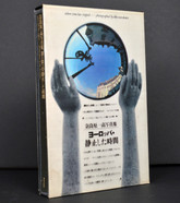 Europe: Where Time Has Stopped by Ikko Narahara, First Edition