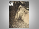 Document Koen/Document Park by Kohei Yoshiyuki | Photobook