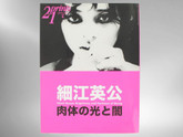 Eikoh Hosoe: Brightness and Darkness of Being, 1st Edition