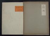 The Sunny Hawaii by Shizo Fukuhara, Signed First Edition, 1937