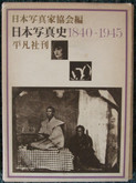 History of Japanese Photography, 1840 - 1970, 2 Volumes, Signed by 8