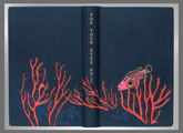 For Your Eyes Only by Ian Fleming, Signed Sangorski & Sutcliffe Binding