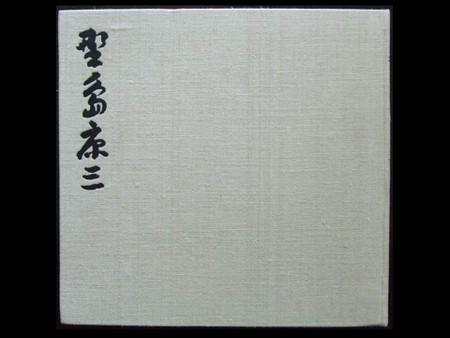 Yasuzo Nojima: Posthumous Works, First Edition