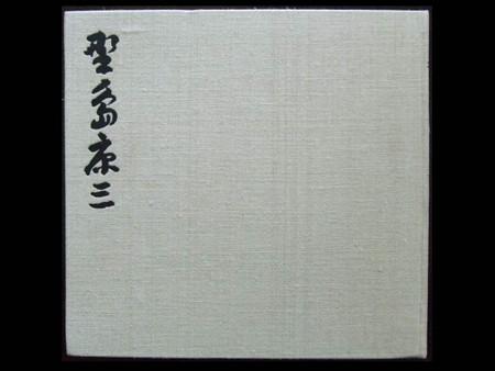 Yasuzo Nojima: Posthumous Works, First Edition