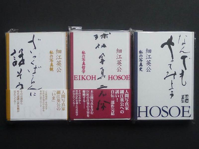 The Autobiography of Eikoh Hosoe, 3 Volumes, New in Shrinkwrap