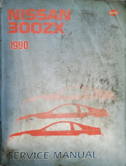 1990 Nissan 300ZX Service Manual
