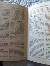 1900 Home Helps Recipe Cottonlene  Shortening Cook Book