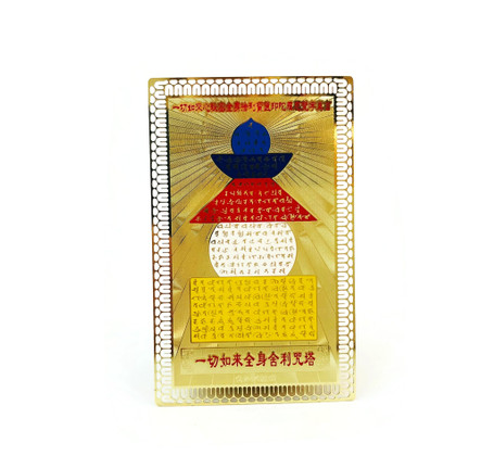 5 Element Pagoda Card against misfortune caused by #5 Star