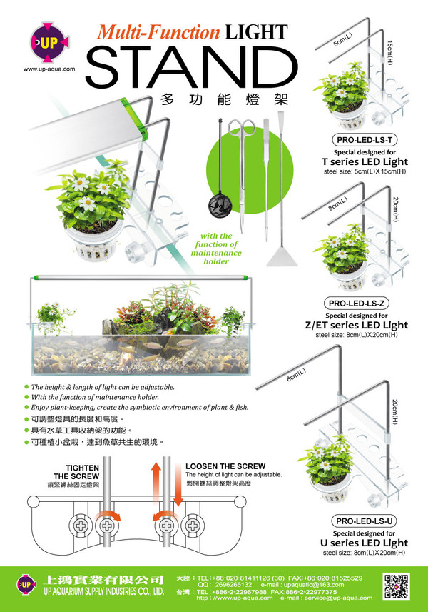 Multi-Function Light Stand for Z/ZX Series