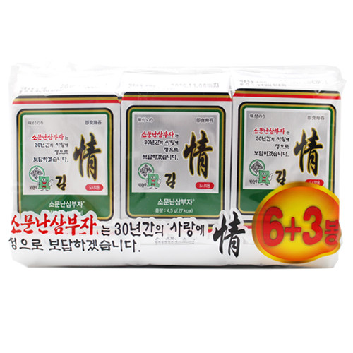 Roasted Laver 9Pack 5g*9