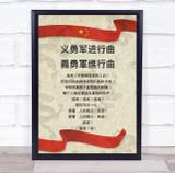 National Anthem Of China Faded Dragon Wall Art Print