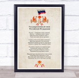National Anthem Of Russia Vintage Wall Art Print
