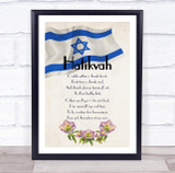 National Anthem Of Israel Floral Wall Art Print
