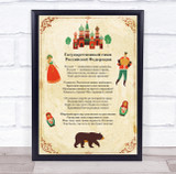 National Anthem Of Russia Rustic Wall Art Print