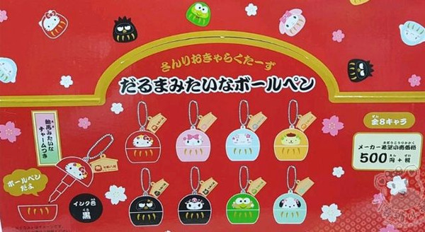 Sanrio Character Daruma Pen Key Chain Assorted