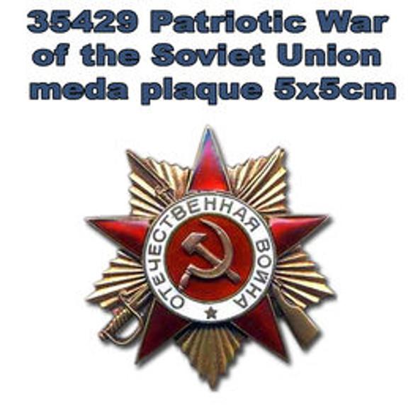 Soviet patriotic war medal