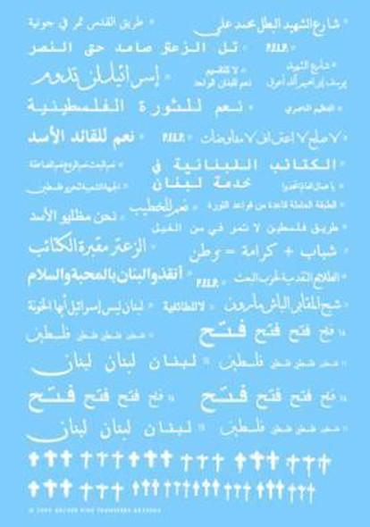 Arabic Wall Slogans (white)