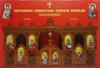 Iconostasis: Orthodox Christian Jigsaw Puzzle. Ages 3+.