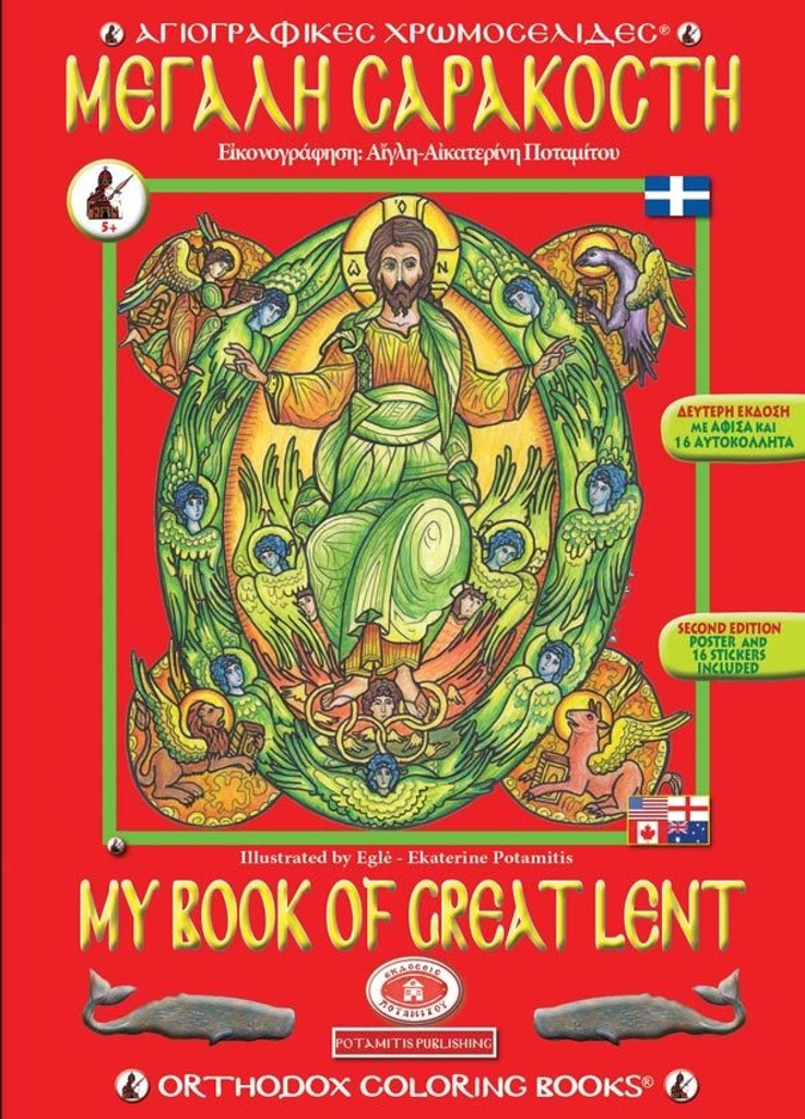 Orthodox coloring book, My Book of Great Lent