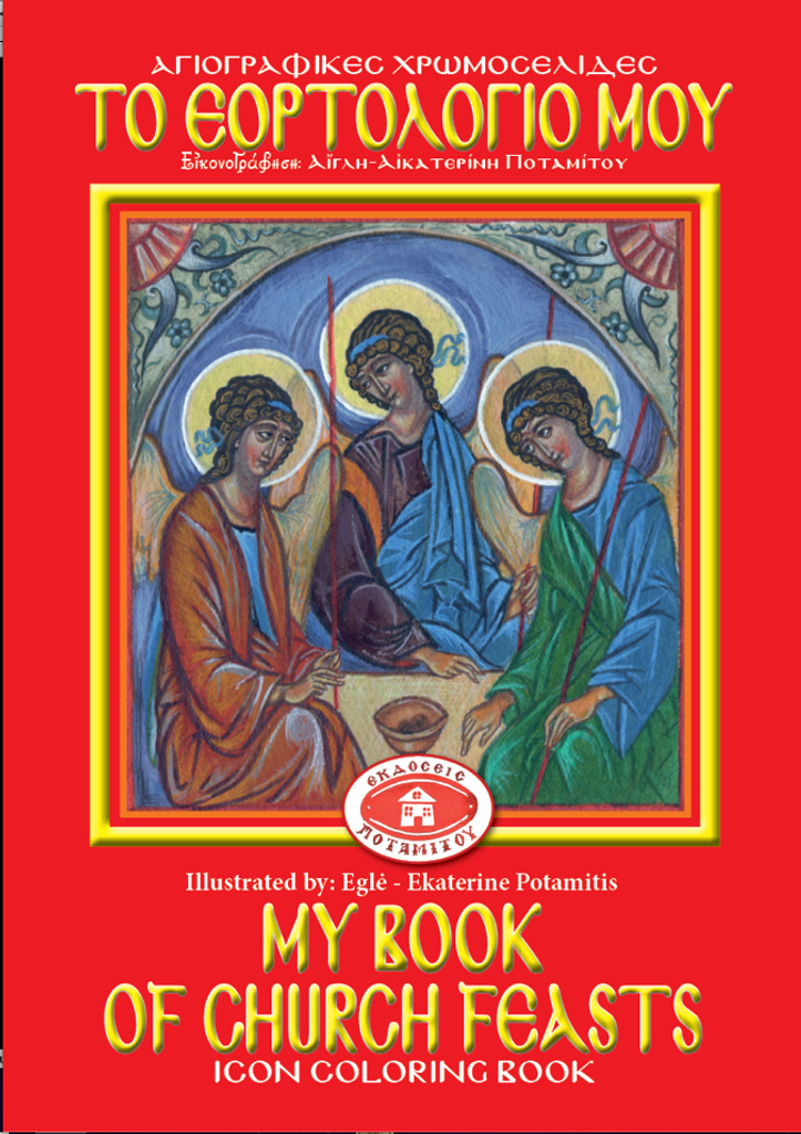 My Book of Church Feasts,