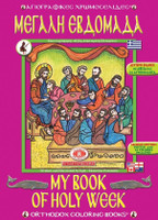 Orthodox coloring book, My Book of Holy Week