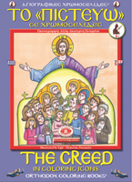 The Creed, one book in the set (SKU 008707)