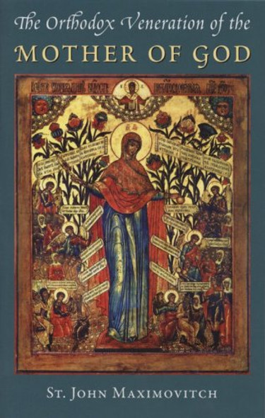 The Orthodox Veneration of the Mother of God by St. John Maximovitch