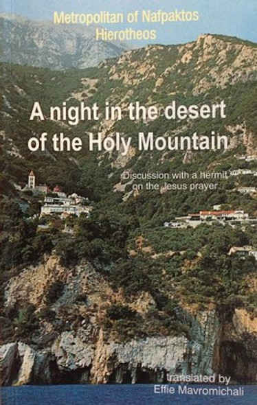 A Night in the Desert of the Holy Mountain: Discussion with a Hermit on the Jesus Prayer by Metropolitan Hierotheos Vlachos