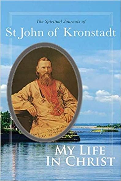 My Life in Christ: The Spiritual Journals of St John of Kronstadt