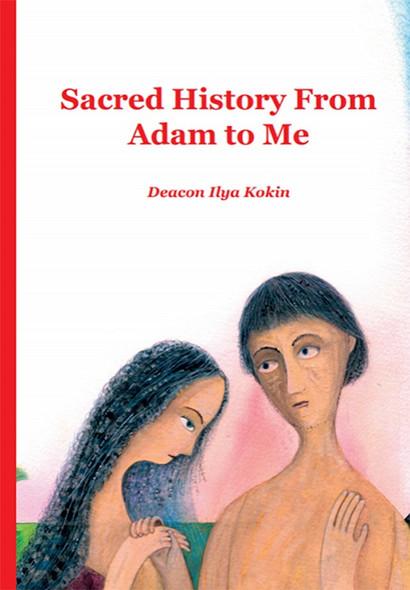 Sacred History from Adam to Me by Ilya Kokin