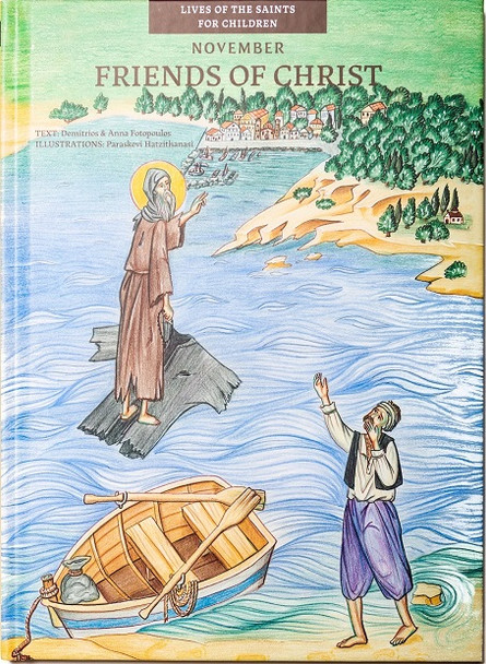 Friends of Christ - November by Demitrios and Anna Fotopoulos, illustrations by Paraskevi Hatzithanasi