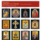 2020 Icon Calendar, Icons of Christ our Lord (Julian version, old calendar), icons by month